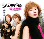 Arai Saki,   Kitagami Ami,   Sheki-Dol,   Suenaga Mami,