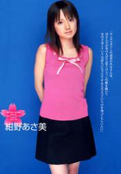 Konno Asami,   Morning Musume Sakura Gumi,   Magazine,