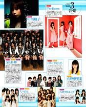 AKB48,   Kamei Eri,   Kumai Yurina,   Michishige Sayumi,   Mitsui Aika,   Morning Musume,   Natsuyaki Miyabi,   Niigaki Risa,   Sudou Maasa,   Sugaya Risako,   Tanaka Reina,   Yajima Maimi,