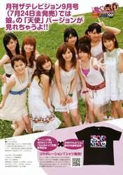 "Morning Musume,   Niigaki Risa,   Michishige Sayumi,   Tanaka Reina,   Kusumi Koharu,   Kamei Eri,   Mitsui Aika,   ""Li Chun, Junjun"",   ""Qian Lin, Linlin"",   Magazine,   Takahashi Ai,"