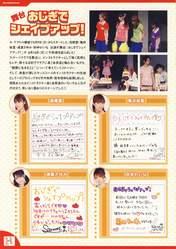 Michishige Sayumi,   Tanaka Reina,   Kamei Eri,   Takeuchi Akari,   Miyamoto Karin,   Takahashi Ai,