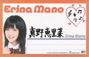 Mano Erina,