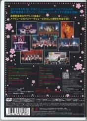 Mano Erina,   Wada Ayaka,   Maeda Yuuka,   Fukuda Kanon,   Saho Akari,   Sekine Azusa,   Ogawa Saki,   Takeuchi Akari,   Fukumura Mizuki,   S/mileage,