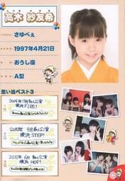 Sengoku Minami,   Mori Saki,   Saho Akari,   Katsuta Rina,   Hirano Tomomi,   Takagi Sayuki,   Nagasawa Wakana,