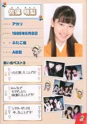 Kitahara Sayaka,   Saho Akari,   Okai Asuna,   Takeuchi Akari,   Fukumura Mizuki,   Katsuta Rina,   Hirano Tomomi,   Tanabe Nanami,