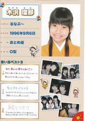 Sengoku Minami,   Arai Manami,   Kaneko Rie,   Fukumura Mizuki,   Nagasawa Wakana,   Kizawa Runa,