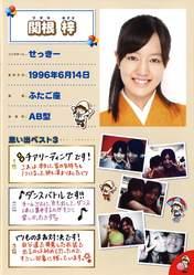 Sengoku Minami,   Furukawa Konatsu,   Mori Saki,   Sekine Azusa,   Fukumura Mizuki,   Tanabe Nanami,