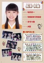 Sengoku Minami,   Furukawa Konatsu,   Mori Saki,   Okai Asuna,   Maeda Irori,   Arai Manami,   Kaneko Rie,   Fukumura Mizuki,   Nagasawa Wakana,