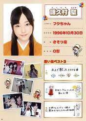 Sengoku Minami,   Fukumura Mizuki,   Miyamoto Karin,   Tanabe Nanami,