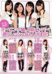 Fukumura Mizuki,   Magazine,   Sayashi Riho,   Ikuta Erina,   Suzuki Kanon,