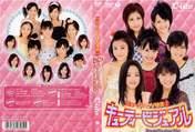 Yajima Maimi,   Suzuki Airi,   Hagiwara Mai,   Okai Chisato,   Nakajima Saki,   C-ute,