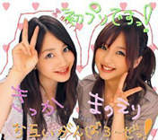 Kikkawa Yuu,   Mano Erina,   blog,