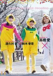 Fukumura Mizuki,   Magazine,   Suzuki Kanon,   Takahashi Ai,