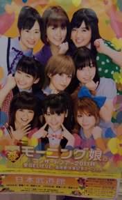 Morning Musume,   Niigaki Risa,   Michishige Sayumi,   Tanaka Reina,   Mitsui Aika,   Fukumura Mizuki,   Ikuta Erina,   Suzuki Kanon,   Takahashi Ai,