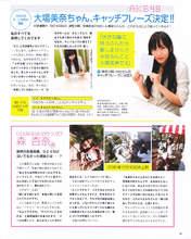 Oba Mina,   Mori Anna,   Magazine,