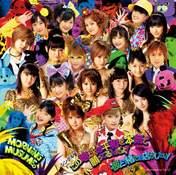 Morning Musume,   Niigaki Risa,   Michishige Sayumi,   Tanaka Reina,   Mitsui Aika,   Fukumura Mizuki,   Tsunku,   Sayashi Riho,   Ikuta Erina,   Suzuki Kanon,   Takahashi Ai,