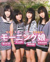 Fukumura Mizuki,   Ikuta Erina,   Magazine,   Sayashi Riho,   Suzuki Kanon,