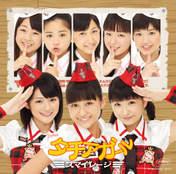 Fukuda Kanon,   Katsuta Rina,   Kosuga Fuyuka,   Maeda Yuuka,   Nakanishi Kana,   S/mileage,   Takeuchi Akari,   Tamura Meimi,   Wada Ayaka,