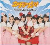 Fukuda Kanon,   Katsuta Rina,   Kosuga Fuyuka,   Maeda Yuuka,   Nakanishi Kana,   Takeuchi Akari,   Tamura Meimi,   Wada Ayaka,