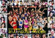 Berryz Koubou,   C-ute,   Fukumura Mizuki,   Hagiwara Mai,   Hello! Project,   Ikuta Erina,   Katsuta Rina,   Kumai Yurina,   Maeda Yuuka,   Magazine,   Mano Erina,   Michishige Sayumi,   Morning Musume,   Nakajima Saki,   Natsuyaki Miyabi,   Niigaki Risa,   Okai Chisato,   S/mileage,   Shimizu Saki,   Sudou Maasa,   Suzuki Airi,   Suzuki Kanon,   Takeuchi Akari,   Tamura Meimi,   Tanaka Reina,   Tokunaga Chinami,   Tsugunaga Momoko,   Wada Ayaka,   Yajima Maimi,