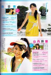 Magazine,   Mori Anna,   Yamauchi Suzuran,