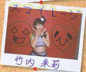 Magazine,   Takeuchi Akari,