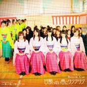 Berryz Koubou,   C-ute,   Hagiwara Mai,   Nakajima Saki,   Natsuyaki Miyabi,   Okai Chisato,   Shimizu Saki,   Sudou Maasa,   Sugaya Risako,   Suzuki Airi,   Tokunaga Chinami,   Tsugunaga Momoko,   Yajima Maimi,