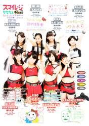 Fukumura Mizuki,   Ikuta Erina,   Katsuta Rina,   Magazine,   Nakanishi Kana,   Sayashi Riho,   Suzuki Kanon,   Takeuchi Akari,   Tamura Meimi,