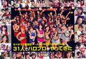 Berryz Koubou,   Fukuda Kanon,   Fukumura Mizuki,   Hagiwara Mai,   Hello! Project,   Ikuta Erina,   Katsuta Rina,   Kosuga Fuyuka,   Kumai Yurina,   Maeda Yuuka,   Magazine,   Mano Erina,   Michishige Sayumi,   Morning Musume,   Nakajima Saki,   Nakanishi Kana,   Natsuyaki Miyabi,   Niigaki Risa,   Okai Chisato,   S/mileage,   Sayashi Riho,   Shimizu Saki,   Sudou Maasa,   Sugaya Risako,   Suzuki Airi,   Suzuki Kanon,   Takeuchi Akari,   Tamura Meimi,   Tanaka Reina,   Tokunaga Chinami,   Tsugunaga Momoko,   Wada Ayaka,   Yajima Maimi,