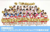 Berryz Koubou,   C-ute,   Fukumura Mizuki,   Hagiwara Mai,   Hello! Project,   Iikubo Haruna,   Ikuta Erina,   Ishida Ayumi,   Katsuta Rina,   Kudo Haruka,   Kumai Yurina,   Maeda Yuuka,   Mano Erina,   Michishige Sayumi,   Nakajima Saki,   Natsuyaki Miyabi,   Niigaki Risa,   Okai Chisato,   S/mileage,   Sayashi Riho,   Shimizu Saki,   Sudou Maasa,   Sugaya Risako,   Suzuki Airi,   Takeuchi Akari,   Tamura Meimi,   Tokunaga Chinami,   Tsugunaga Momoko,   Wada Ayaka,   Yajima Maimi,