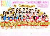 Berryz Koubou,   C-ute,   Fukuda Kanon,   Fukumura Mizuki,   Hagiwara Mai,   Hello! Project,   Iikubo Haruna,   Ikuta Erina,   Ishida Ayumi,   Katsuta Rina,   Kudo Haruka,   Kumai Yurina,   Maeda Yuuka,   Magazine,   Mano Erina,   Michishige Sayumi,   Mitsui Aika,   Morning Musume,   Nakajima Saki,   Nakanishi Kana,   Natsuyaki Miyabi,   Niigaki Risa,   Okai Chisato,   S/mileage,   Sato Masaki,   Sayashi Riho,   Shimizu Saki,   Sudou Maasa,   Sugaya Risako,   Suzuki Airi,   Suzuki Kanon,   Takeuchi Akari,   Tamura Meimi,   Tanaka Reina,   Tokunaga Chinami,   Tsugunaga Momoko,   Wada Ayaka,   Yajima Maimi,