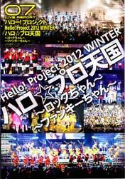 Berryz Koubou,   C-ute,   Fukumura Mizuki,   Hagiwara Mai,   Hello! Pro Egg,   Hello! Project,   Iikubo Haruna,   Ikuta Erina,   Ishida Ayumi,   Katsuta Rina,   Kudo Haruka,   Kumai Yurina,   Magazine,   Mano Erina,   Michishige Sayumi,   Mitsui Aika,   Morning Musume,   Nakajima Saki,   Nakanishi Kana,   Natsuyaki Miyabi,   Niigaki Risa,   Okai Chisato,   S/mileage,   Sato Masaki,   Sayashi Riho,   Shimizu Saki,   Sudou Maasa,   Sugaya Risako,   Suzuki Airi,   Suzuki Kanon,   Takeuchi Akari,   Tamura Meimi,   Tanaka Reina,   Tokunaga Chinami,   Tsugunaga Momoko,   Wada Ayaka,   Yajima Maimi,