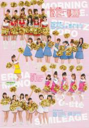 Berryz Koubou,   C-ute,   Fukuda Kanon,   Fukumura Mizuki,   Hagiwara Mai,   Hello! Project,   Iikubo Haruna,   Ikuta Erina,   Ishida Ayumi,   Katsuta Rina,   Kudo Haruka,   Kumai Yurina,   Maeda Yuuka,   Mano Erina,   Michishige Sayumi,   Mitsui Aika,   Morning Musume,   Nakajima Saki,   Nakanishi Kana,   Natsuyaki Miyabi,   Niigaki Risa,   Okai Chisato,   S/mileage,   Sato Masaki,   Sayashi Riho,   Shimizu Saki,   Sudou Maasa,   Sugaya Risako,   Suzuki Airi,   Suzuki Kanon,   Takeuchi Akari,   Tamura Meimi,   Tanaka Reina,   Tokunaga Chinami,   Tsugunaga Momoko,   Wada Ayaka,   Yajima Maimi,