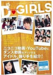 Arai Manami,   Furukawa Konatsu,   Mori Saki,   Okai Chisato,   Saho Akari,   Satou Ayano,   Sekine Azusa,   Sengoku Minami,   UpFront Girls,