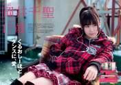 Magazine,   Okai Chisato,