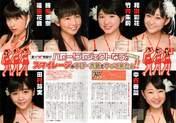 Fukuda Kanon,   Katsuta Rina,   Magazine,   Nakanishi Kana,   Takeuchi Akari,   Tamura Meimi,   Wada Ayaka,