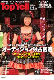 Magazine,   Oda Sakura,