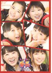 Fukuda Kanon,   Katsuta Rina,   Nakanishi Kana,   Takeuchi Akari,   Tamura Meimi,   Wada Ayaka,