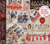 Berryz Koubou,   C-ute,   Fukuda Kanon,   Fukumura Mizuki,   Hagiwara Mai,   Hello! Project,   Iikubo Haruna,   Ikuta Erina,   Ishida Ayumi,   Katsuta Rina,   Kudo Haruka,   Kumai Yurina,   Mano Erina,   Michishige Sayumi,   Morning Musume,   Nakajima Saki,   Nakanishi Kana,   Natsuyaki Miyabi,   Niigaki Risa,   Okai Chisato,   S/mileage,   Sato Masaki,   Sayashi Riho,   Shimizu Saki,   Sudou Maasa,   Sugaya Risako,   Suzuki Airi,   Suzuki Kanon,   Takeuchi Akari,   Tamura Meimi,   Tanaka Reina,   Tokunaga Chinami,   Tsugunaga Momoko,   Wada Ayaka,   Yajima Maimi,