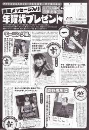 Fukumura Mizuki,   Iikubo Haruna,   Magazine,   Mano Erina,   Michishige Sayumi,   Oda Sakura,