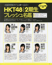 Akiyoshi Yuka,   HKT48,   Inoue Yuriya,   Ito Raira,   Iwahana Shino,   Magazine,   Ueno Haruka,   Ui Mashiro,