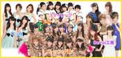 Berryz Koubou,   C-ute,   Fukuda Kanon,   Fukumura Mizuki,   Hagiwara Mai,   Hello! Project,   Iikubo Haruna,   Ikuta Erina,   Ishida Ayumi,   Katsuta Rina,   Kudo Haruka,   Kumai Yurina,   Michishige Sayumi,   Morning Musume,   Nakajima Saki,   Nakanishi Kana,   Natsuyaki Miyabi,   Oda Sakura,   Okai Chisato,   S/mileage,   Sato Masaki,   Sayashi Riho,   Shimizu Saki,   Sudou Maasa,   Sugaya Risako,   Suzuki Airi,   Suzuki Kanon,   Takeuchi Akari,   Tamura Meimi,   Tanaka Reina,   Tokunaga Chinami,   Tsugunaga Momoko,   Wada Ayaka,   Yajima Maimi,