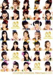 Berryz Koubou,   C-ute,   Fukuda Kanon,   Fukumura Mizuki,   Hagiwara Mai,   Hello! Project,   Iikubo Haruna,   Ikuta Erina,   Ishida Ayumi,   Katsuta Rina,   Kudo Haruka,   Kumai Yurina,   Michishige Sayumi,   Mitsui Aika,   Morning Musume,   Nakajima Saki,   Nakanishi Kana,   Natsuyaki Miyabi,   Oda Sakura,   Okai Chisato,   S/mileage,   Sato Masaki,   Sayashi Riho,   Shimizu Saki,   Sudou Maasa,   Sugaya Risako,   Suzuki Airi,   Suzuki Kanon,   Takeuchi Akari,   Tamura Meimi,   Tanaka Reina,   Tokunaga Chinami,   Tsugunaga Momoko,   Wada Ayaka,   Yajima Maimi,