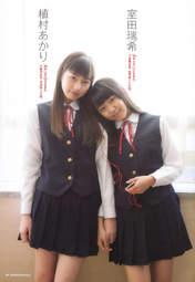 Magazine,   Murota Mizuki,   Uemura Akari,