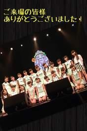 Hamaura Ayano,   Ichioka Reina,   Kaga Kaede,   Kanazawa Tomoko,   Kaneko Rie,   Kishimoto Yumeno,   Makino Maria,   Miyamoto Karin,   Miyazaki Yuka,   Murota Mizuki,   Nomura Minami,   Ogawa Rena,   Otsuka Aina,   Sasaki Rikako,   Taguchi Natsumi,   Takagi Sayuki,   Tanabe Nanami,   Wada Sakurako,   Yamagishi Riko,   Yoshihashi Kurumi,