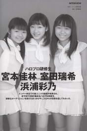 Hamaura Ayano,   Magazine,   Miyamoto Karin,   Murota Mizuki,