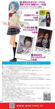 Magazine,   Nakagawa Haruka,