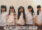 Hamaura Ayano,   Ichioka Reina,   Makino Maria,   Ogawa Rena,   Yamagishi Riko,