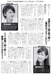 Magazine,   Takeuchi Akari,   Uemura Akari,