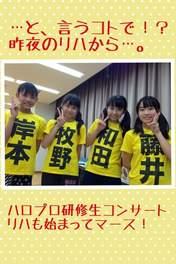 blog,   Fujii Rio,   Kishimoto Yumeno,   Makino Maria,   Wada Sakurako,
